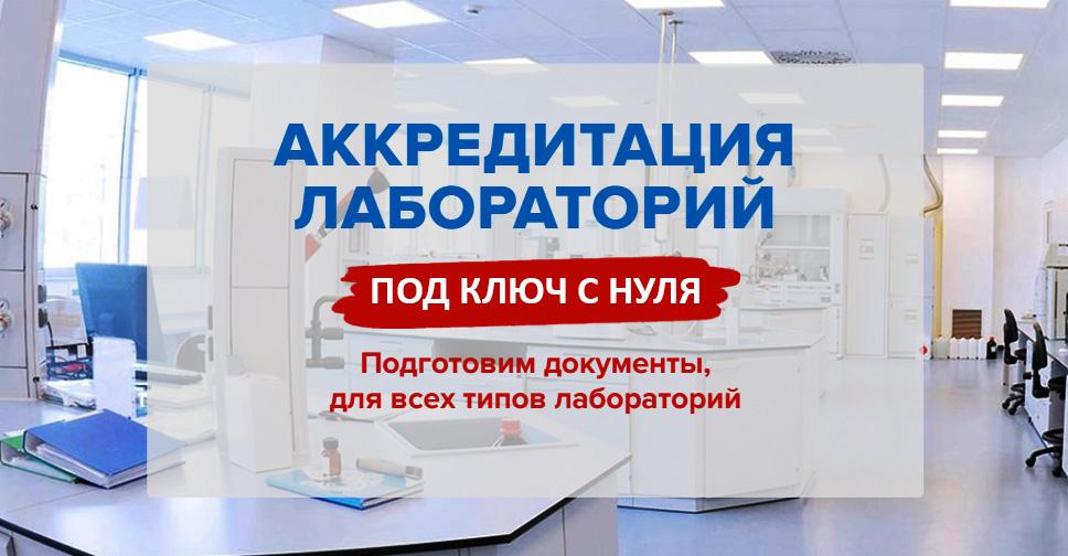 Аккредитация лаборатории ТР ТС, аттестация лаборатории технического регламента таможенного союза